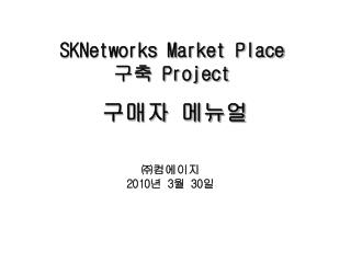 SKNetworks Market Place 구축  Project