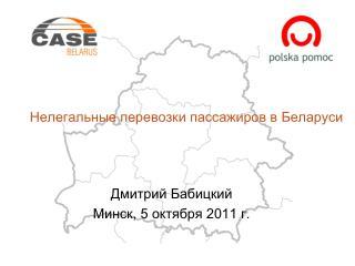 Нелегальные перевозки пассажиров в Беларуси