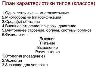 План характеристики типов (классов)