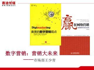 数字营销:营销大未来 —— 市场部王少青