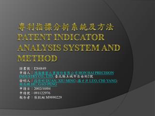 專利指標分析系統及方法 PATENT INDICATOR ANALYSIS SYSTEM AND METHOD