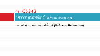 วิชา  CS342 วิศวกรรมซอฟต์แวร์  (Software Engineering)