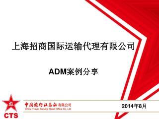 上海招商国际运输代理有限公司 ADM 案例分享
