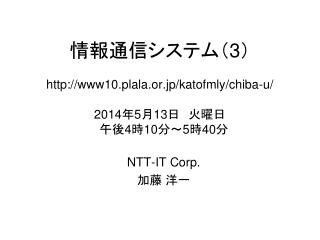 NTT-IT Corp. 加藤 洋一