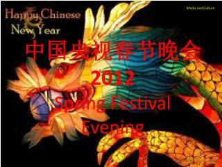 中国央 视 春节晚会 2012 Spring Festival  Evening