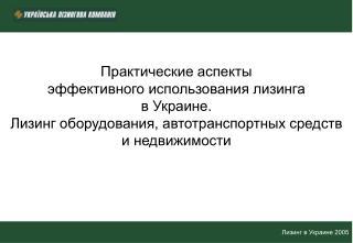 Лизинг в Украине 2005