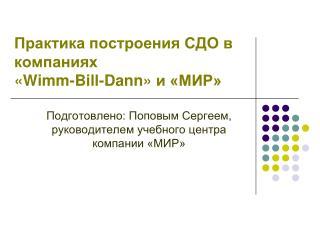 Практика построения СДО в компаниях  « Wimm-Bill-Dann » и «МИР»