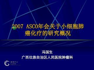 2007 ASCO 年会关于小细胞肺癌化疗的研究概况