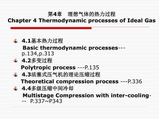 第 4 章   理想气体的热力过程 Chapter 4 Thermodynamic processes of Ideal Gas
