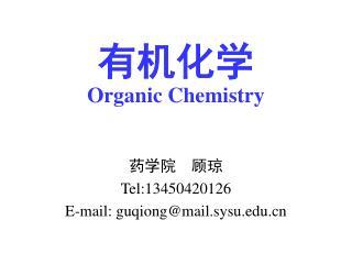 药学院    顾琼 Tel:13450420126 E-mail: guqiong@mail.sysu