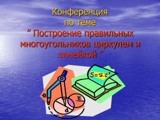 """Конференция  по теме """"  Построение правильных многоугольников циркулем и линейкой  """""""
