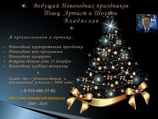 Ведущий  Новогодних праздников Певец Артист  и  Шоумен Владислав