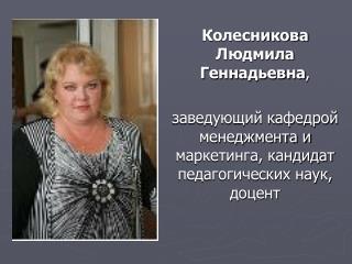Колесникова Людмила Геннадьевна ,