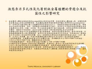激態奈米多孔性氧化層對鈦金屬植體的骨癒合及抗菌性之影響研究