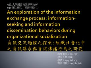輔仁大學圖書資訊學研究所 991  質性研究       範例報告 1