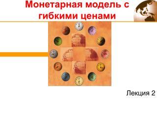 Монетарная модель с гибкими ценами