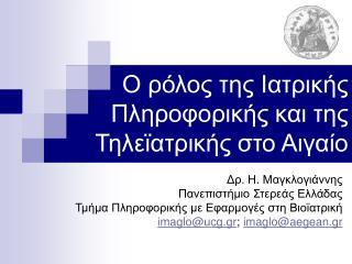 Ο ρόλος της Ιατρικής Πληροφορικής και της Τηλεϊατρικής στο Αιγαίο