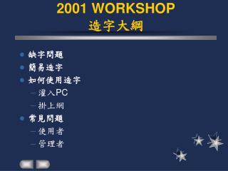 2001  WORKSHOP 造字大綱
