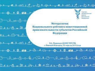 Методология Национального рейтинга инвестиционной привлекательности субъектов Российской Федерации