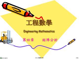 工程數學 Engineering Mathematics