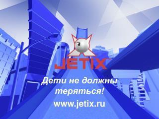 Дети не должны теряться! jetix.ru