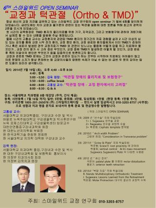 """"""" 교정과  턱관절 (Ortho & TMD)"""""""