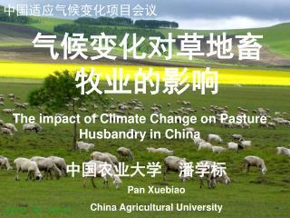 气候变化对草地畜牧业的影响