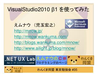 VisualStudio2010  β1  を使ってみた