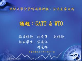 議題: GATT & WTO