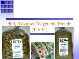 素肉  Textured Vegetable Protein (T.V.P.)
