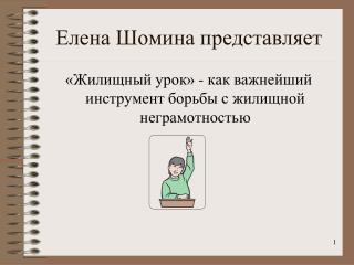 Елена Шомина представляет