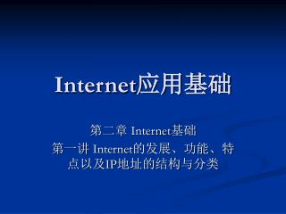 Internet 应用基础