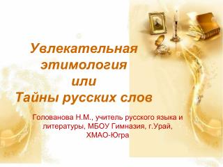 Увлекательная этимология  или  Тайны русских слов