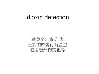 dioxin detection