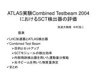ATLAS 実験 Combined Testbeam 2004 における SCT 検出器の評価