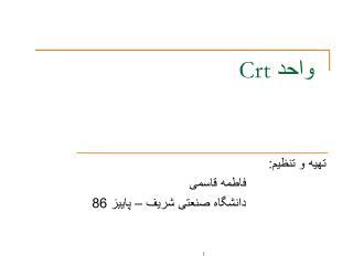 واحد  Crt