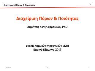 Διαχείριση Πόρων & Ποιότητας Δημήτρη Χατζηαβραμίδη , PhD Σχολή Χημικών Μηχανικών ΕΜΠ