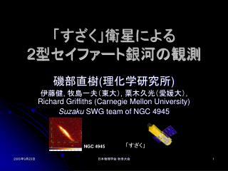 「すざく」衛星による 2 型セイファート銀河の観測