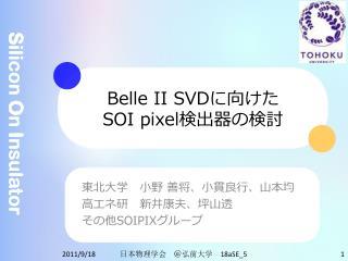 Belle II SVD に向けた SOI pixel 検出器の検討