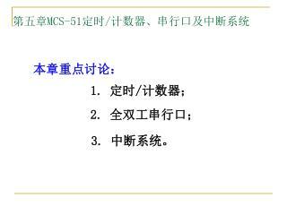 第五章 MCS-51 定时 / 计数器、串行口及中断系统