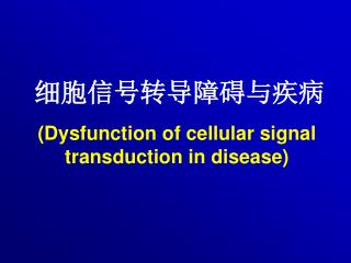 (Dysfunction of cellular signal transduction in disease)