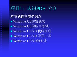 项目 1 :认识 PDA  ( 2 )