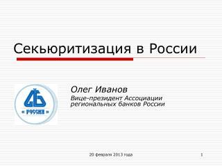 Секьюритизация в России