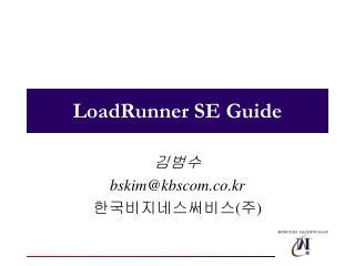LoadRunner SE Guide