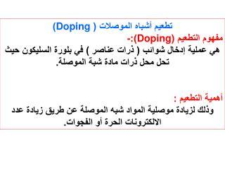 تطعيم أشباه الموصلات (  Doping ) مفهوم التطعيم ( Doping ):-