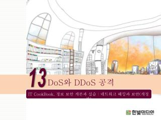 DoS 와  DDoS  공격