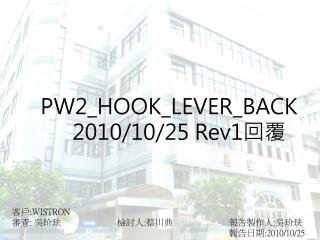 PW2_HOOK_LEVER_BACK 2010/10/25 Rev1 回覆