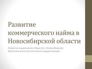 Развитие коммерческого найма в Новосибирской области