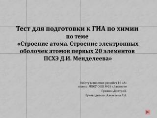 Работу выполнил  уащийся  10 «А» класса  МБОУ СОШ №26 г.Балаково Гришин Дмитрий .