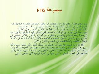 FTG  مجموعة
